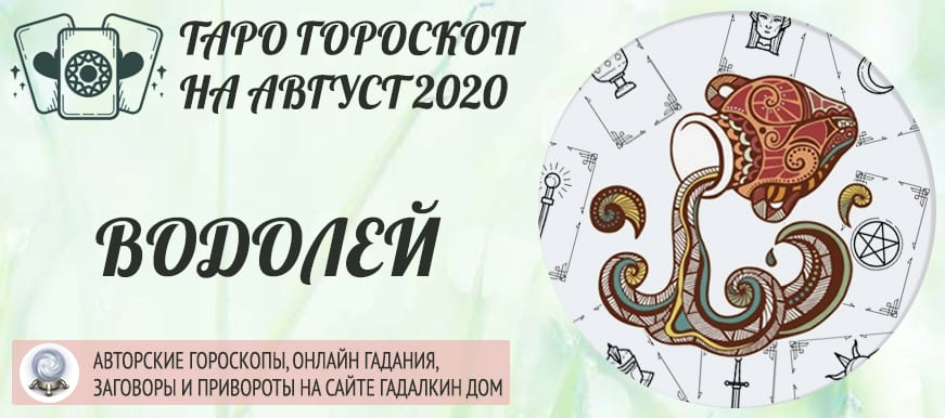 гороскоп таро на август 2020 водолей