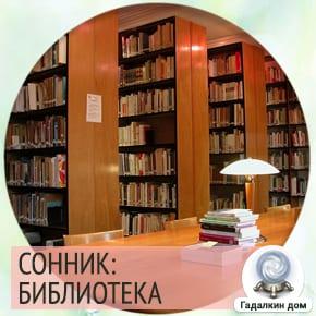 к чему снится библиотека с книгами женщине