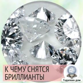 к чему снятся бриллианты россыпью женщине
