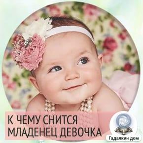 видеть во сне девочку младенца