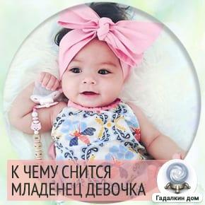 приснился младенец девочка