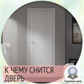 к чему снится открытая дверь
