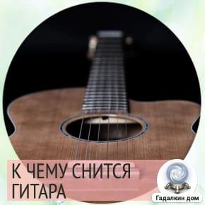 приснилась гитара