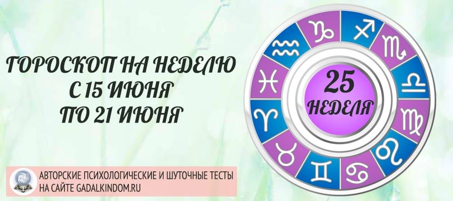 Гороскоп на неделю с 15 по 21 июня 2020 года для всех знаков Зодиака