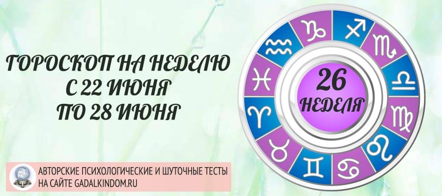 Гороскоп на неделю с 22 по 28 июня 2020 года для всех знаков Зодиака