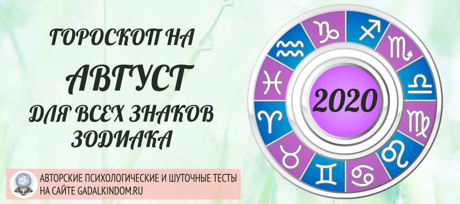 гороскоп на август 2020