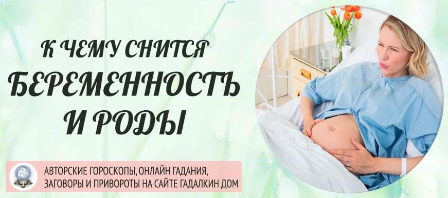 к чему снятся беременность и роды