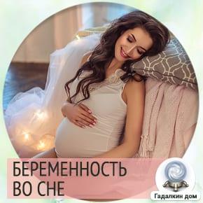 приснилось быть беременной