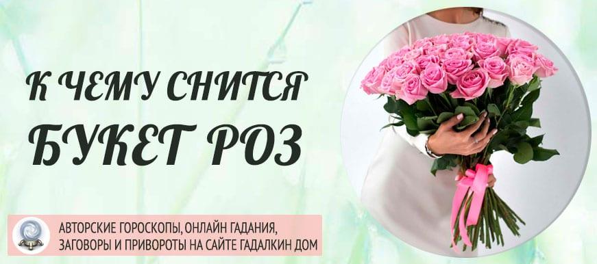 к чему снится букет роз