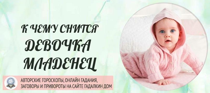 К чему снится Девочка младенец