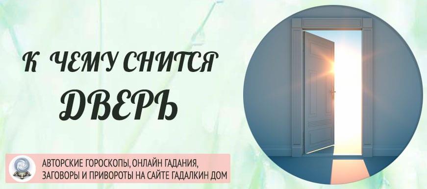 К чему снится Дверь