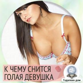 сонник: голая девушка