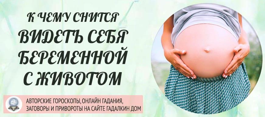 К чему снится Видеть себя беременной с животом