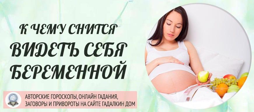 К чему снится Видеть себя беременной