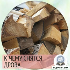 Сонник: дрова