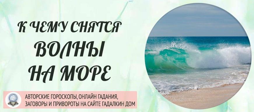 К чему снятся Волны на море