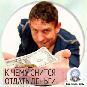 к чему снится давать деньги в долг