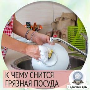 Мыть грязную посуду