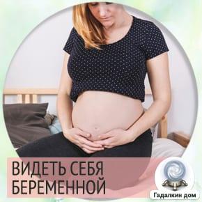 видеть себя беременной с большим животом