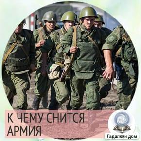 Сонник: Армия