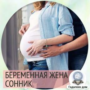 Сонник: беременная жена