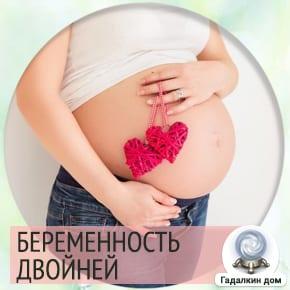 сонник: беременность двойней