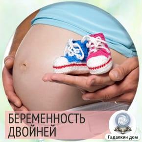 сонник беременность двойней