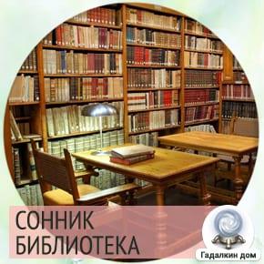 сонник: библиотека