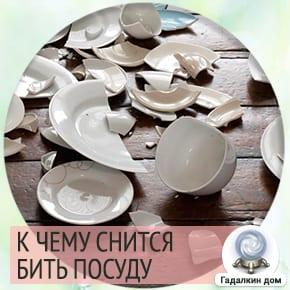 бить посуду во сне