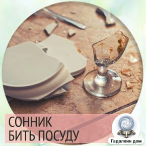 сонник: бить посуду