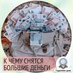 Сонник: большие деньги
