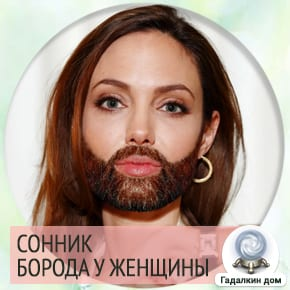 сонник: борода у женщины