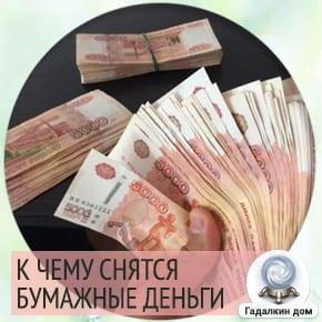Сонник: Бумажные деньги