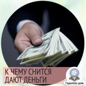к чему снится что тебе дают деньги