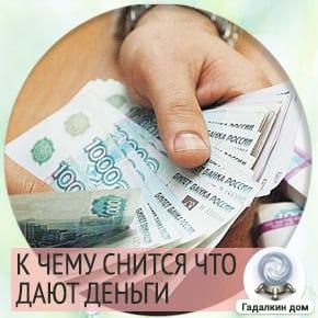 Сонник: дают деньги