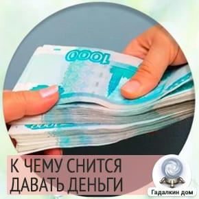 Сонник: давать деньги