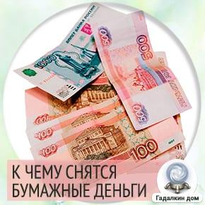 во сне видеть бумажные деньги