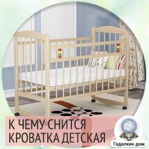 к чему снится детская кроватка пустая