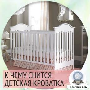 Сонник: Детская кроватка