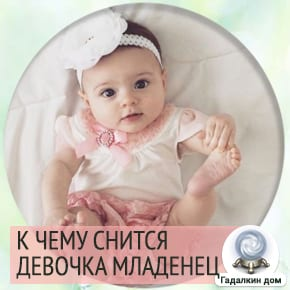 Сонник: девочка младенец
