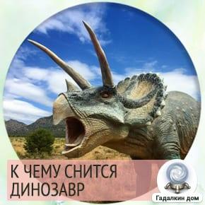 Сонник: динозавр