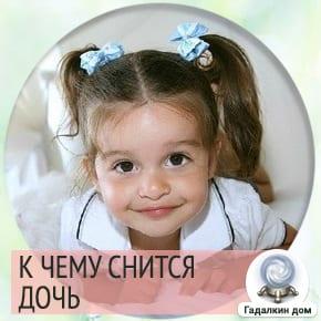 Сонник: дочь