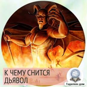 Сонник: дьявол