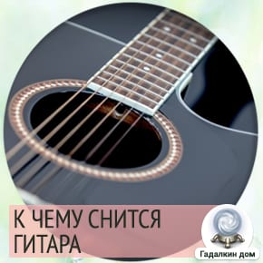 сонник: гитара