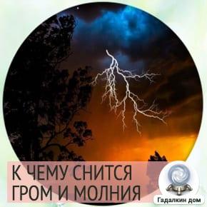 Сонник: гром и молния