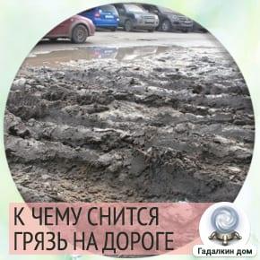 Сонник: грязь на дороге