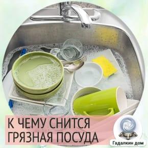Сонник: Грязная посуда