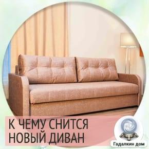к чему снится новый диван
