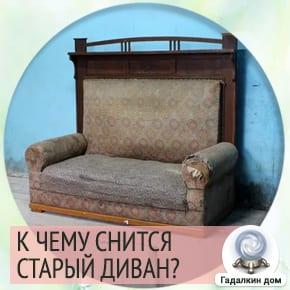 к чему снится диван старый
