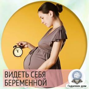 Сонник: Видеть себя беременной